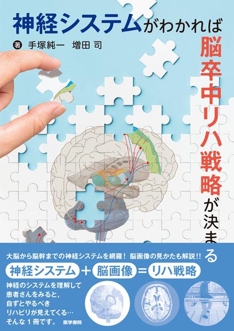 神経システムがわかれば脳卒中リハ戦略が決まる