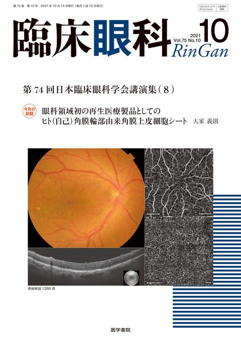 臨床眼科 Vol.75 No.10