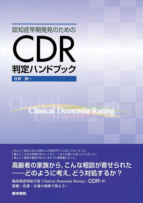 CDR判定ハンドブック