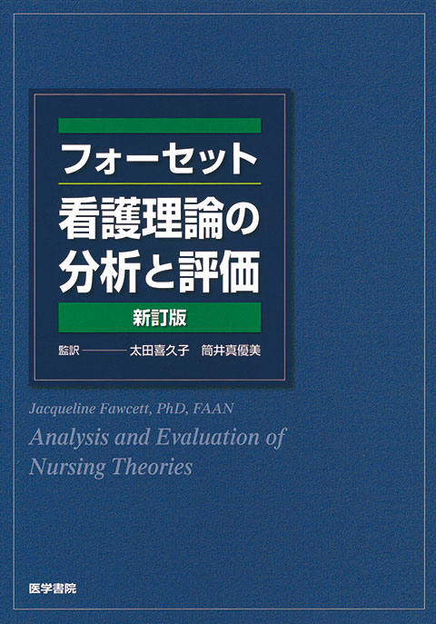 フォーセット 看護理論の分析と評価  新訂版