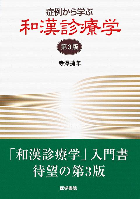 症例から学ぶ和漢診療学 第3版