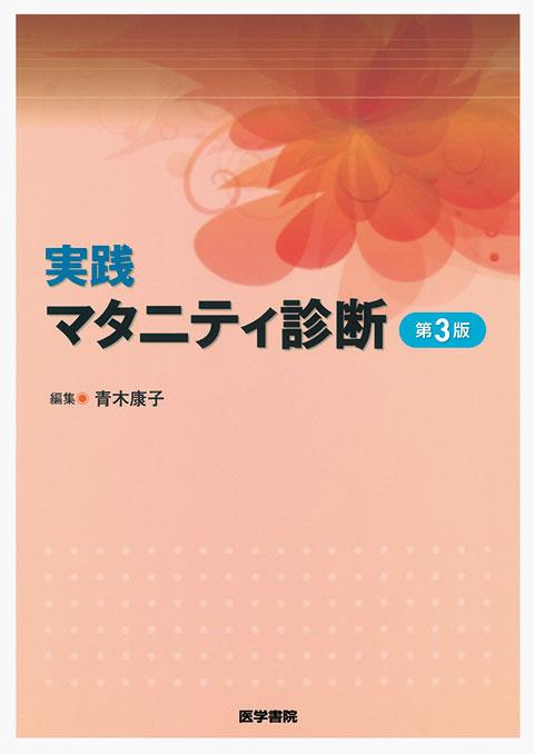 実践 マタニティ診断 第3版