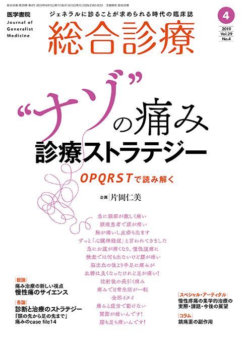 総合診療 Vol.29 No.4