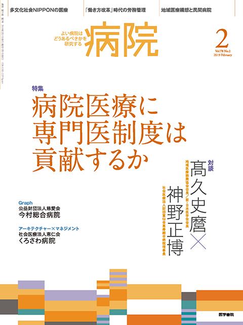 病院 Vol.78 No.2