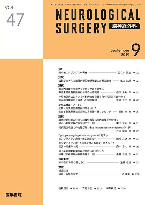脳神経外科 Vol.47 No.9