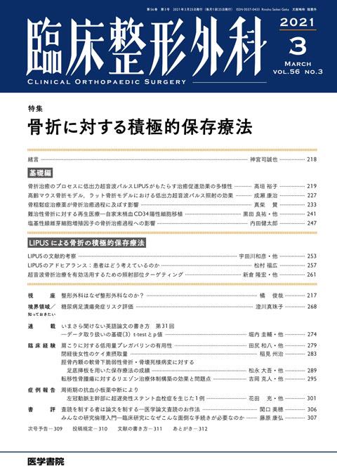臨床整形外科 Vol.56 No.3