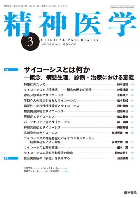 精神医学 Vol.63 No.3