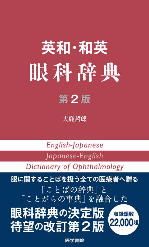 英和・和英 眼科辞典 第2版