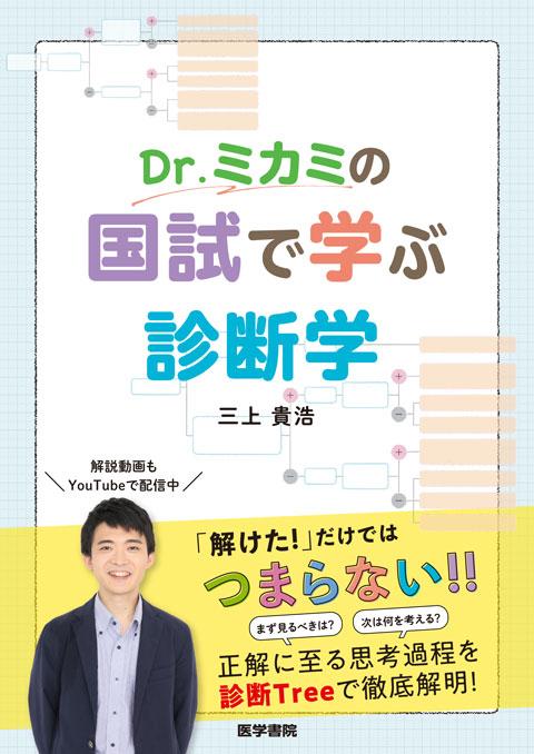 Dr.ミカミの国試で学ぶ診断学