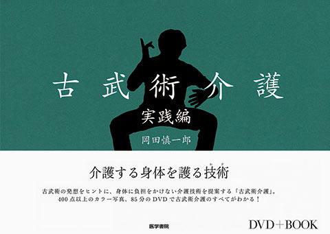 DVD+BOOK 古武術介護実践編