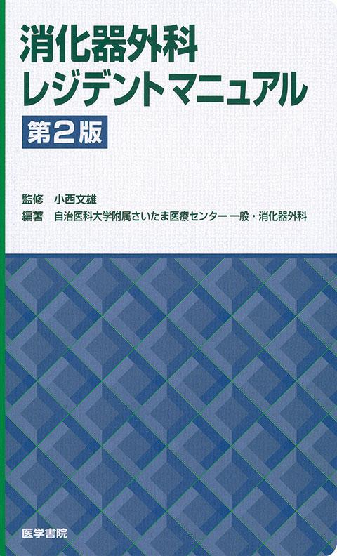 消化器外科レジデントマニュアル 第2版