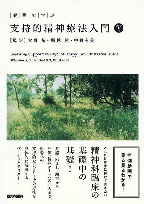 支持的精神療法入門 [DVD付]