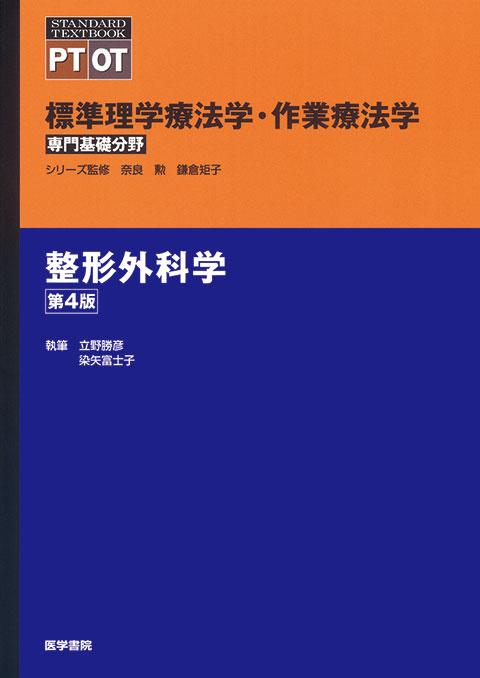 整形外科学 第4版
