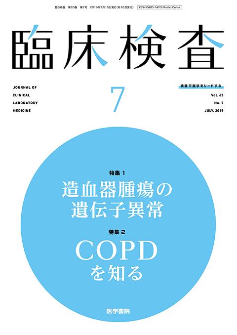 臨床検査 Vol.63 No.7