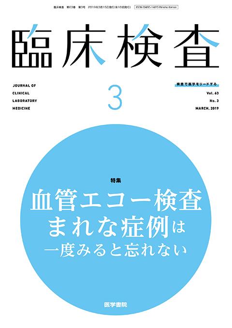 臨床検査 Vol.63 No.3