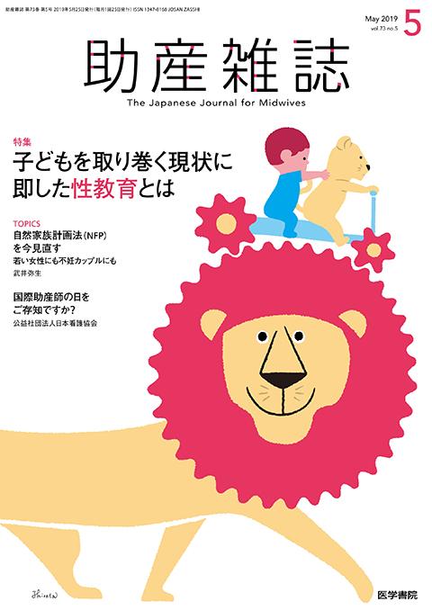 助産雑誌 Vol.73 No.5