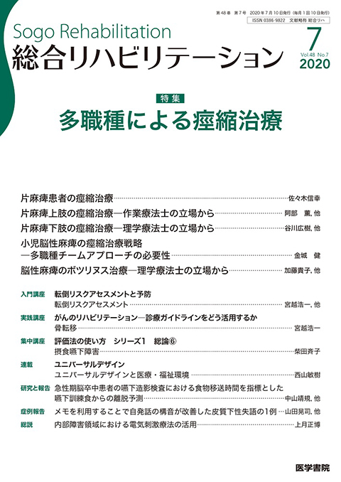 総合リハビリテーション Vol.48 No.7