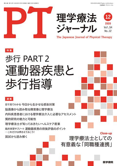 理学療法ジャーナル Vol.54 No.12