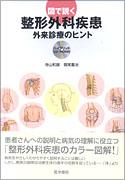 図で説く整形外科疾患[ハイブリッドCD-ROM付]