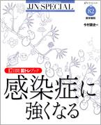 JJNスペシャル No.82