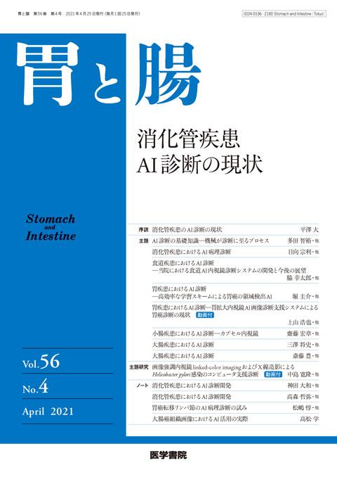 胃と腸 Vol.56 No.4
