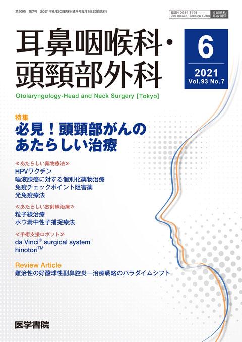 耳鼻咽喉科・頭頸部外科 Vol.93 No.7