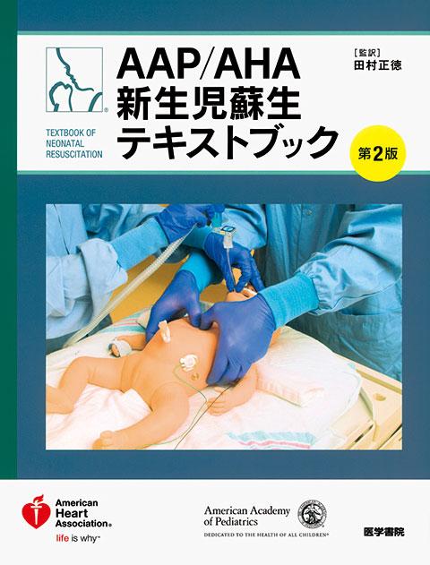AAP/AHA新生児蘇生テキストブック 第2版