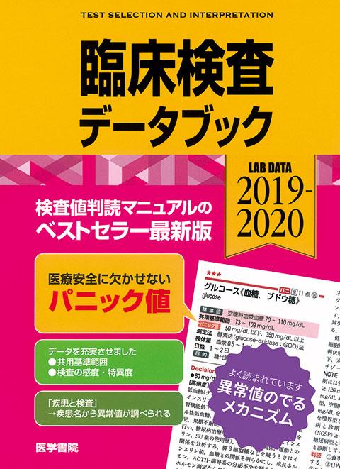 臨床検査データブック 2019-2020
