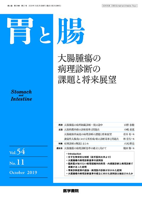 胃と腸 Vol.54 No.11