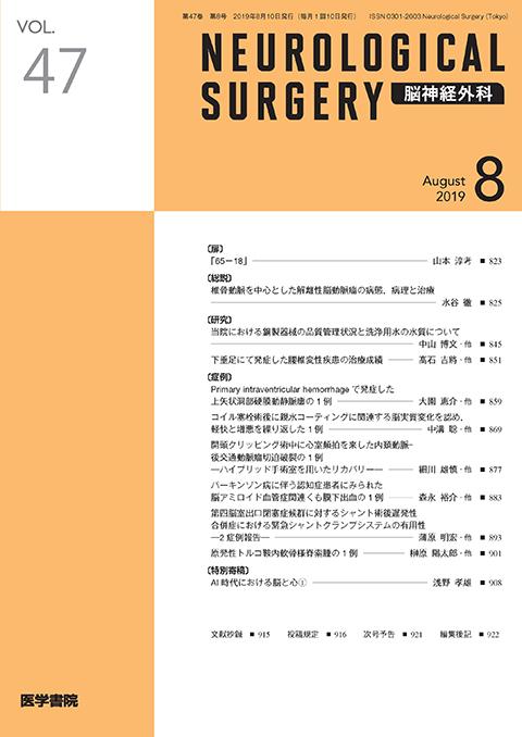 脳神経外科 Vol.47 No.8