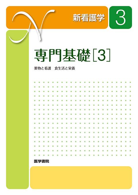 専門基礎[3] 第16版