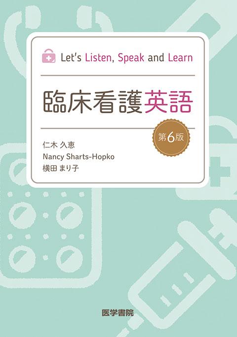 臨床看護英語 第6版
