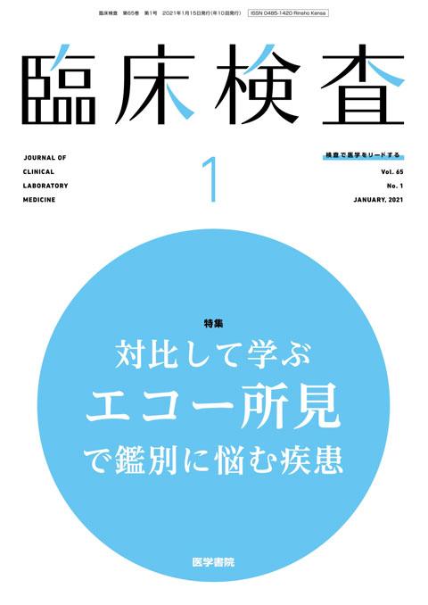 臨床検査 Vol.65 No.1
