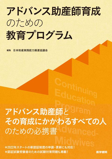 アドバンス助産師育成のための教育プログラム