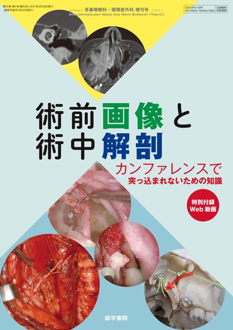 耳鼻咽喉科・頭頸部外科 Vol.93 No.5(増刊号)