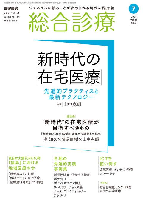 総合診療 Vol.31 No.7