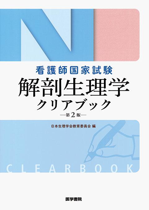 看護師国家試験 解剖生理学クリアブック 第2版