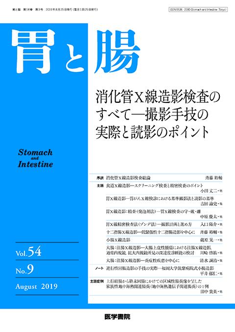 胃と腸 Vol.54 No.9