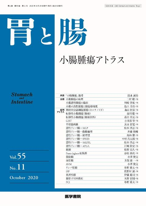胃と腸 Vol.55 No.11