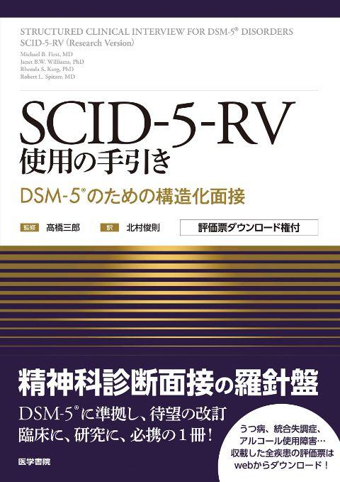 SCID-5-RV使用の手引き