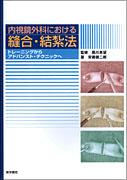 内視鏡外科における縫合・結紮法