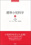 標準小児科学 第7版