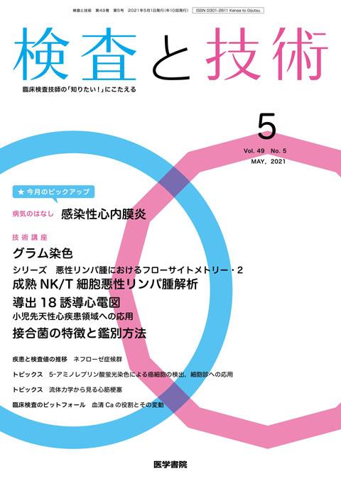 検査と技術 Vol.49 No.5