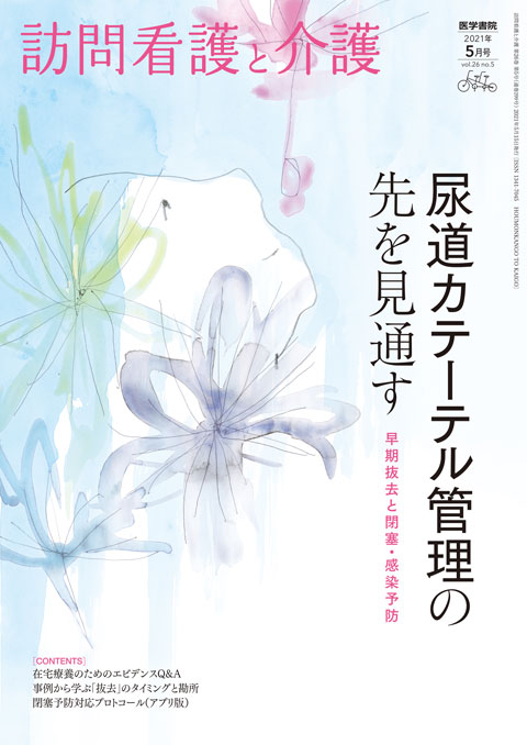 訪問看護と介護 Vol.26 No.5