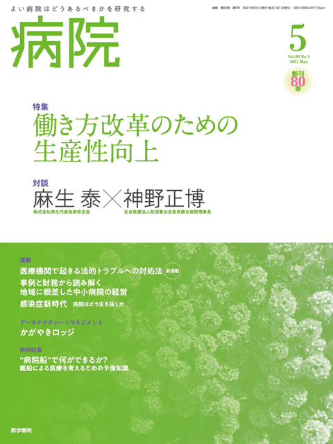 病院 Vol.80 No.5