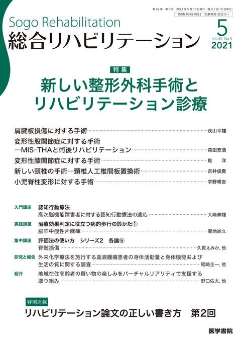 総合リハビリテーション Vol.49 No.5
