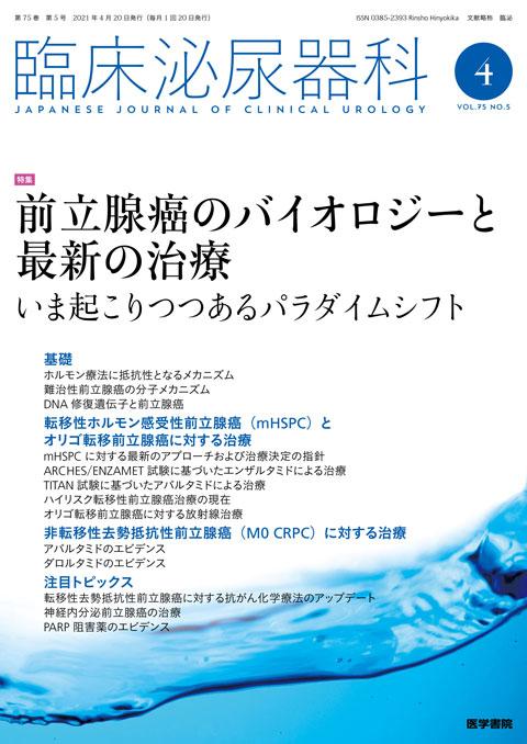 臨床泌尿器科 Vol.75 No.5
