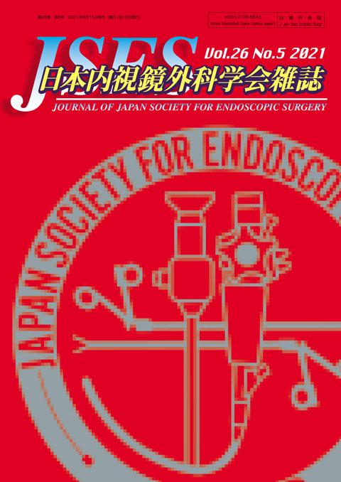 日本内視鏡外科学会雑誌 Vol.26 No.5