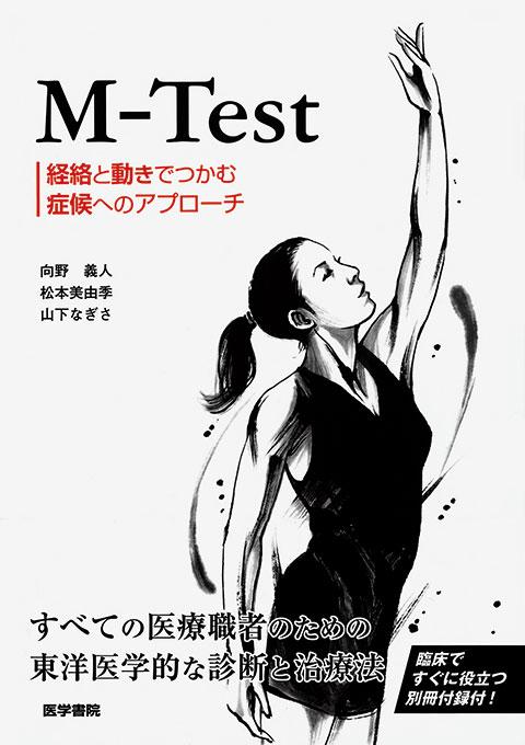 M-Test