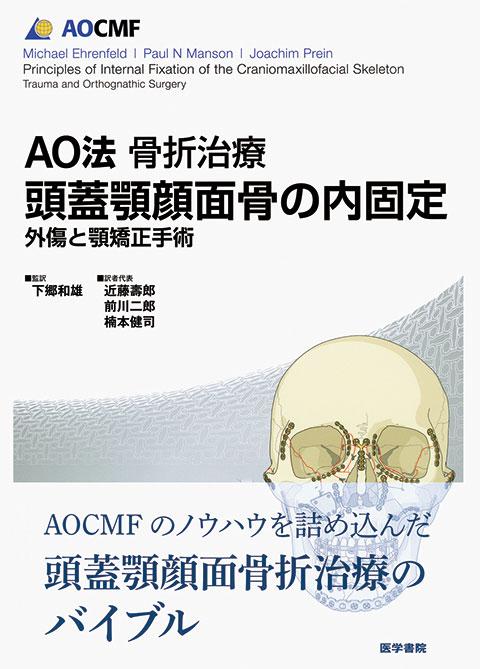AO法骨折治療 頭蓋顎顔面骨の内固定